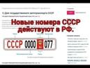 Новые номера СССР на транспорт Номера действуют в РФ