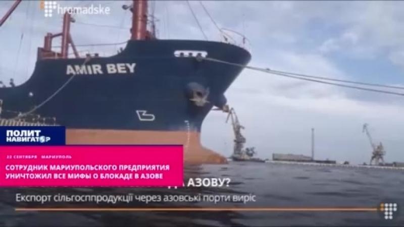 Сотрудник мариупольского предприятия уничтожил все мифы о блокаде в Азовском море
