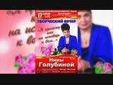 Творческий Вечер Заслуженной Артистки России Нины Голубиной -