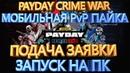 PAYDAY CRIME WAR ЗАПУСК НА ПК НАСТРОЙКА BLUESTACKS ПОДАЧА ЗАЯВКИ