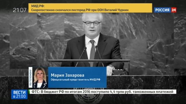 Новости на Россия 24 • Захарова о Чуркине: мы потеряли близкого человека