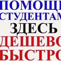 Курсовые и контрольные работы г Курган ВКонтакте Курсовые и контрольные работы 33 г Курган