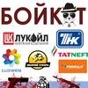 Бойкот російських АЗС