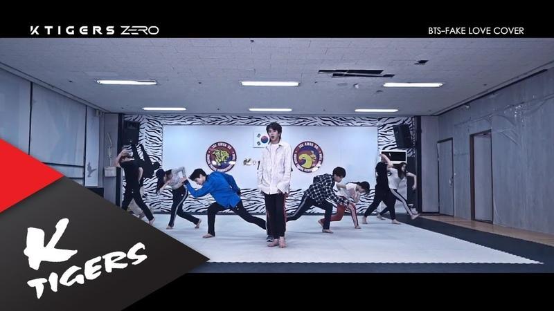 BTS - FAKE LOVE K-Tigers Zero Practice ver.