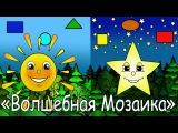 Развивающие Мультики - Геометрические Фигуры - мультфильм про Звёздочку