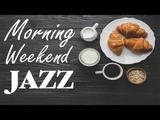 Weekend Morning JAZZ &amp BOSSA NOVA - Soft Instrumental JAZZ for Wake Up,Relax &amp Happiness