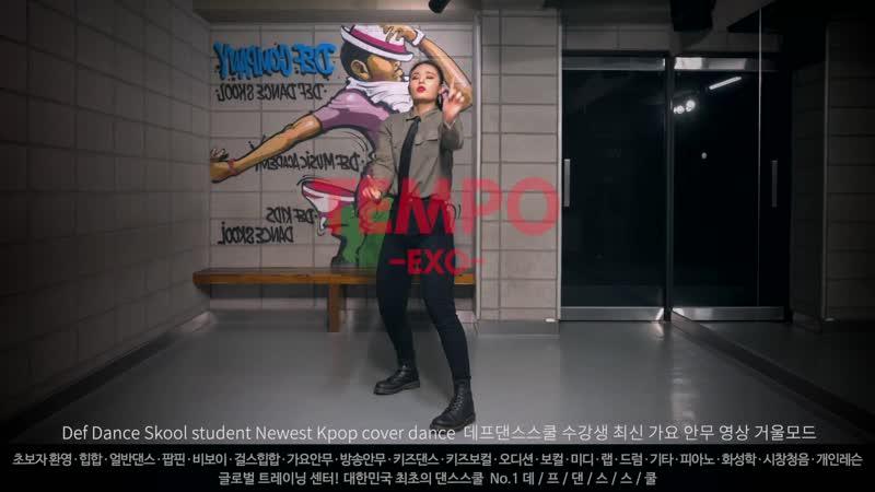 EXO (엑소) - 템포 (Tempo) 댄스학원 No.1 데프댄스스쿨 KPOP DANCE COVER(Mirrored)