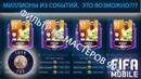 Миллионы монет за событие. Фильтр на мастеров Fifa Mobile 19