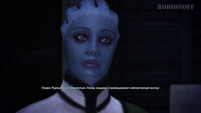 Mass Effect - Найти Лиару Т'Сони - Спустя 10 лет!