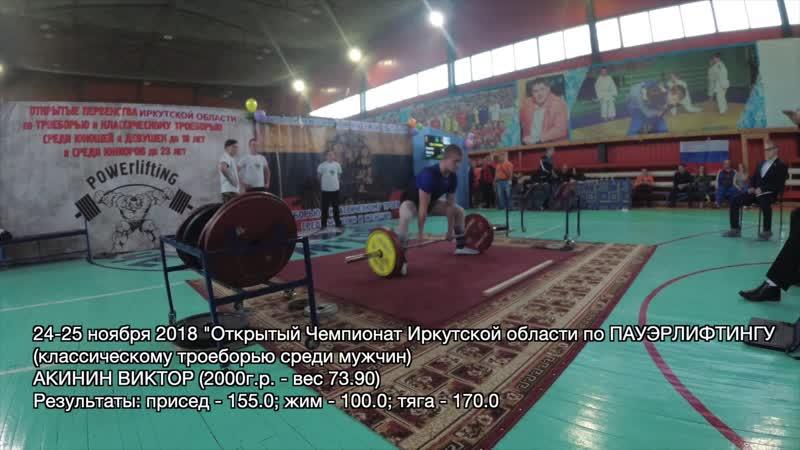 АКИНИН ВИКТОР. Пауэрлифтинг - 24-25.11.2018