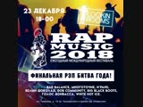 Rap Music 2018 Руставели (Многоточие), White Hot Ice, Bad Balance, Ира PSP, Dj Топор, Славон (Digital Squad).
