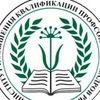 Институт повышения квалификации профсоюзов