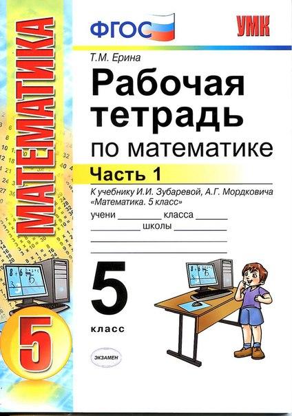гдз математика 6 класс тетрадь
