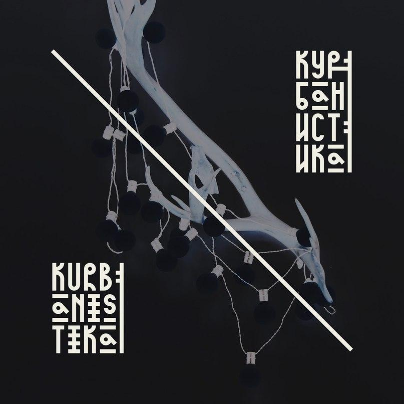 Download kurbanistika font (typeface)