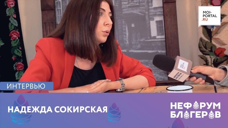 «НеФорум блогеров»: Instagram-блогер Надежда Сокирская