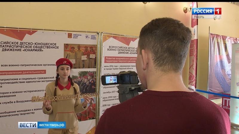 Форум «Я - патриот Отечества» собрал лидеров общественных объединений Твери