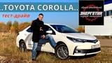 TOYOTA COROLLA  или KIA CERATO 2018 тест драйв от Энергетика