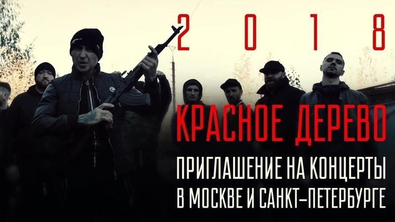 КРАСНОЕ ДЕРЕВО. Концерты в Москве и Санкт-Петербурге (2018)