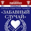 Студия театра Парафраз
