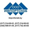 Импортснаб:отопление, водоснабжение, канализация