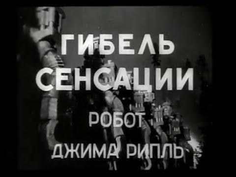Гибель сенсации (1935) Фантастика