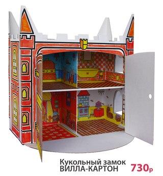 Картонный кукольный домик.