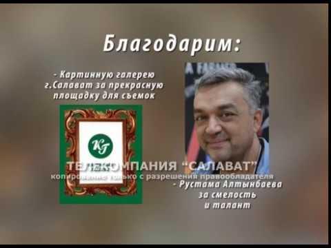 Школа мастеров Алтынбаев