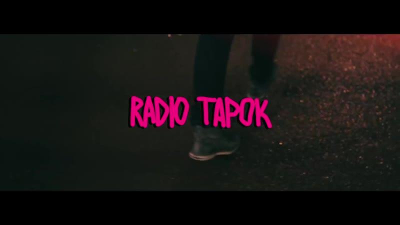Песня клип в стиле Пошлая Молли RADIO TAPOK Песня для твоей подруги ИЗИРОК
