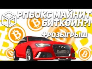 Bulkin РПБОКС МАЙНИТ БИТКОИН! ОТВЕТ РАЗРАБОТЧИКОВ! + РОЗЫГРЫШ RS6 В ПОЛНОМ ТЮНЕ! (RPBox)