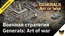 Военная стратегия Generals Art of war