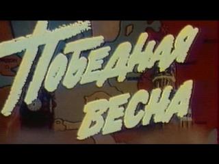 Стратегия Победы (Фильм 13. Победная весна) / 1984 / ТО «ЭКРАН»