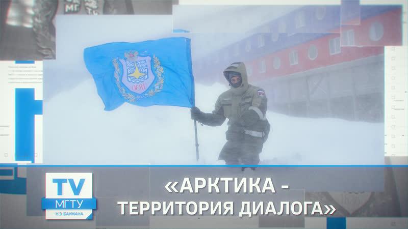 «Арктика - территория диалога». Интервью с ректором Анатолием Александровым