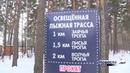 Парк «На камнях» приглашает в гости покататься на новой лыжной трассе