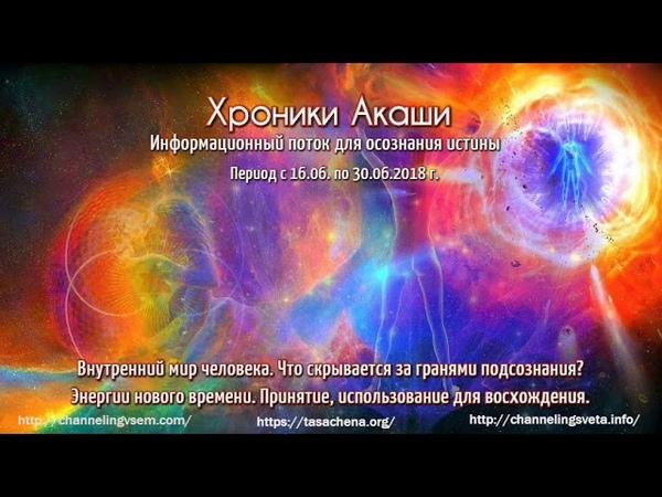 Хроники Акаши Информация для осознания истины от 15 06 18г