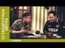 33 Квадратных Метра 1 Серия Сериал Комедия Амедиа