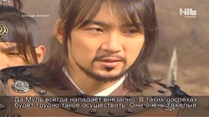 Ханзада Жумонг 62 бөлім