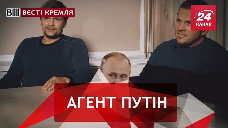 Третій ГРУшник Вєсті Кремля Слівкі 29 вересня 2018 1 ча