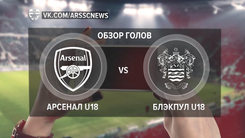 Арсенал U18 - Блэкпул U18 Обзор матча