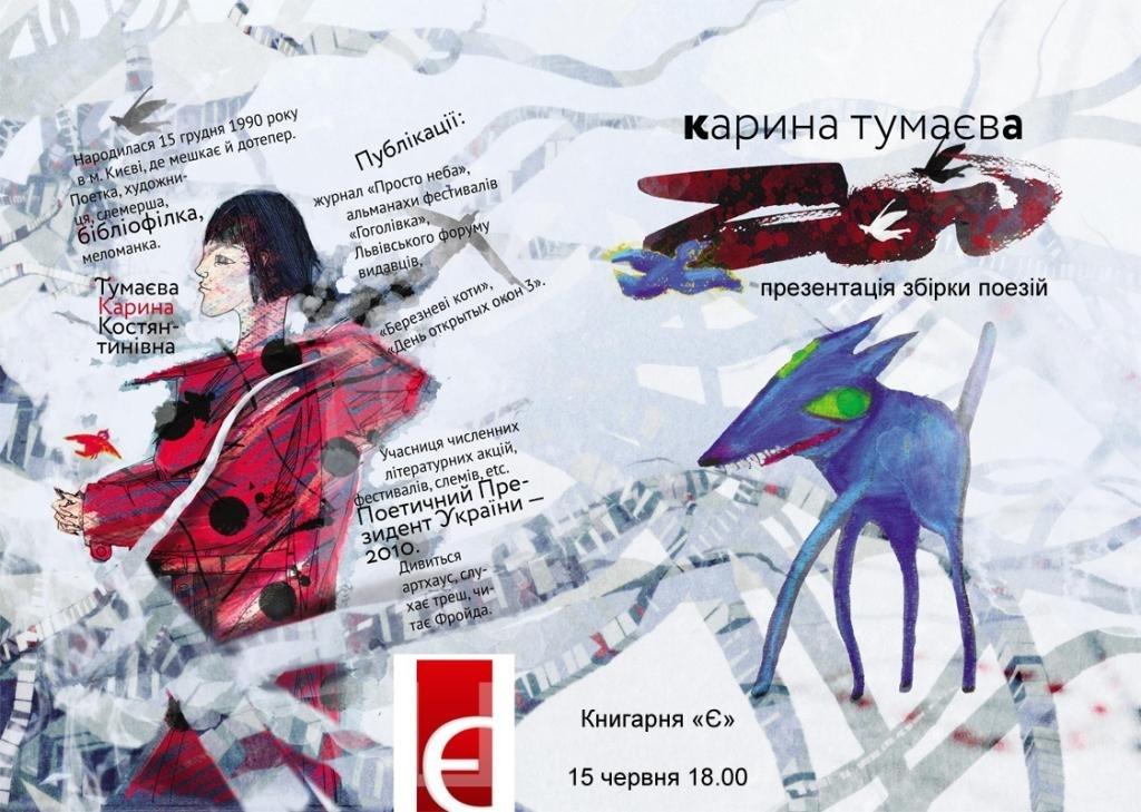 Презентація збірки поезій Карини Тумаєвої