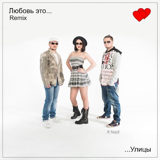 Улицы альбом Это любовь (feat. Nadi) [Remix]