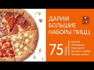 Розыгрыш 15 больших наборов пицц!