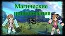 ДОМ И ЧУТЬ ВИНА :D [Minecraft]-Магические приключения №3