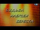 ВЕСТИ. Интервью - Судьба Алексея Береста 06.08.15