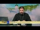 Прот.Андрей Ткачёв Отвечает на ваши вопросы (17.09.2018)