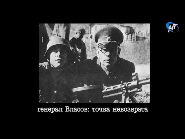 Новгородский фотоальбом. Генерал Власов: точка невозврата