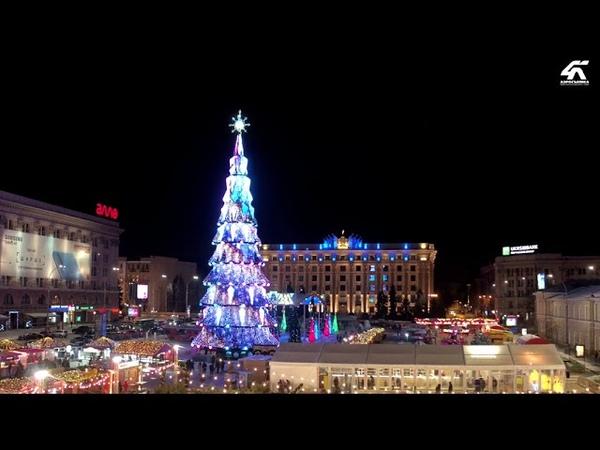 Новогодняя площадь Харькова 2018 Kharkiv.Ukraine