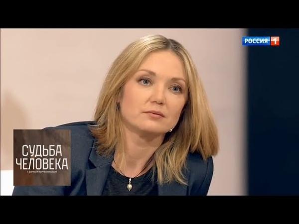 Мария Аниканова. Судьба человека с Борисом Корчевниковым