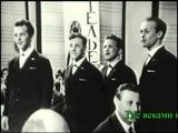Студенческий вокальный квартет - Главное ребята сердцем не стареть