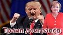 СРОЧНО Это начало КОНЦА Необдуманные пошлины США бумерангом ударили по Америке Трамп в БЕШЕНСТВЕ