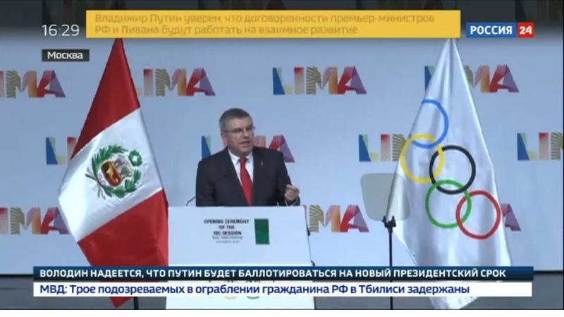 Новости на Россия 24 • Всемирное антидопинговое агентство оставит в покое 95 российских спортсменов